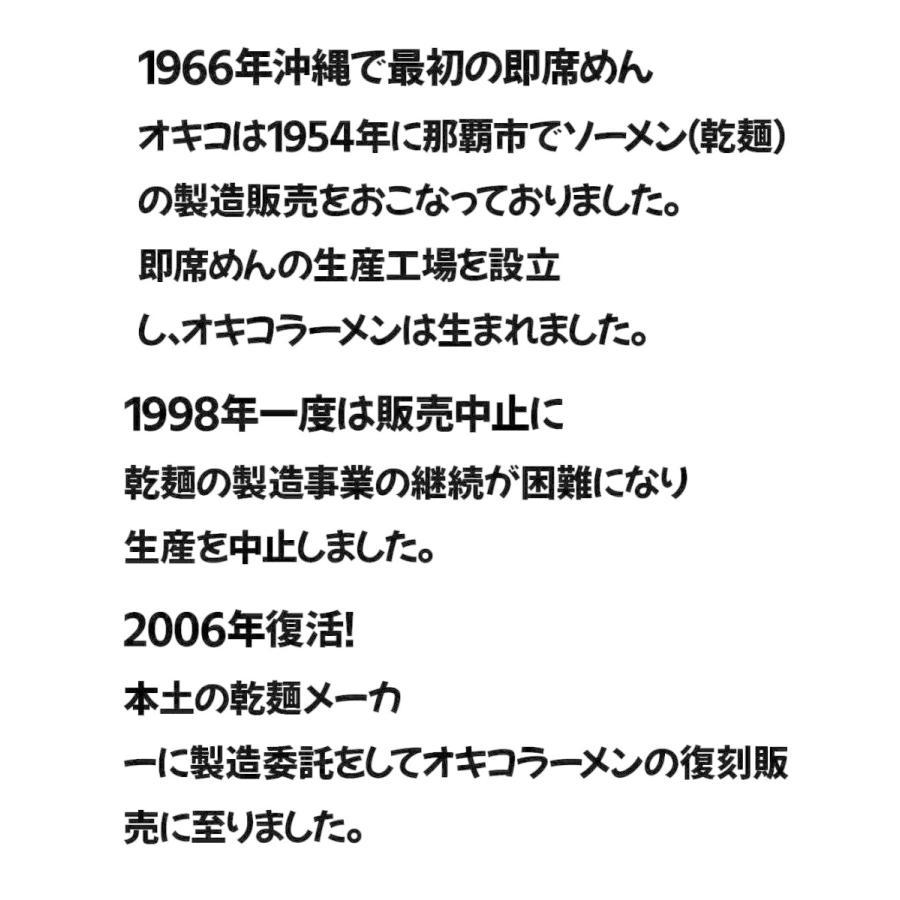 オキコラーメン まろやかチキン味 3袋セット|okinawacompass|05