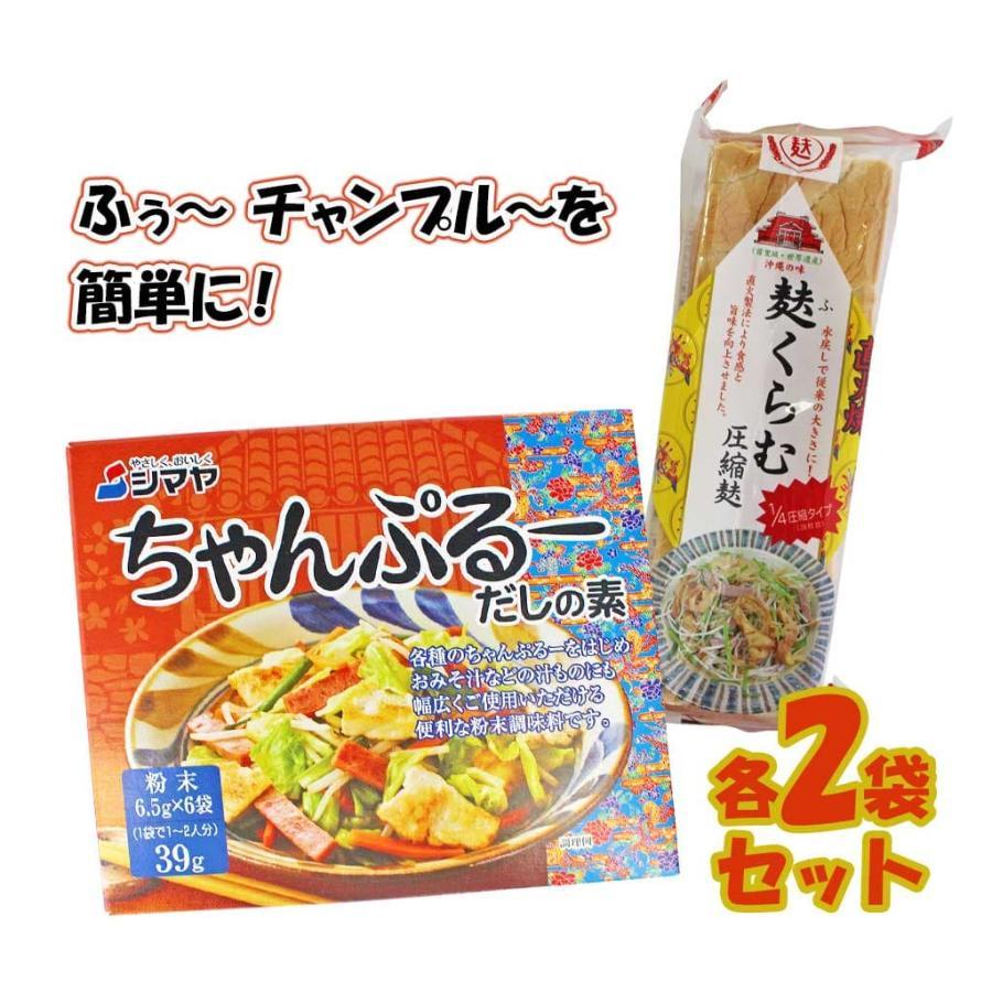 麸くらむ 沖縄食材 (3枚入り)×2 チャンプルーだしの素(粉末)×2 計4個セット|okinawacompass