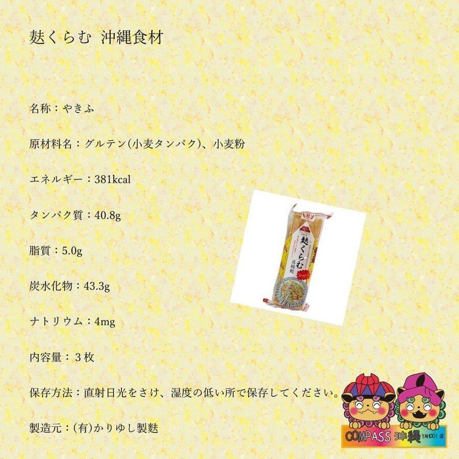 麸くらむ 沖縄食材 (3枚入り)×2 チャンプルーだしの素(粉末)×2 計4個セット|okinawacompass|02