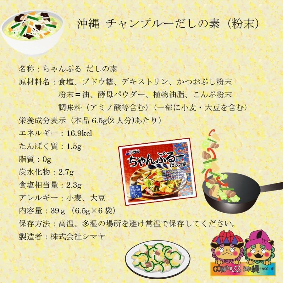 麸くらむ 沖縄食材 (3枚入り)×2 チャンプルーだしの素(粉末)×2 計4個セット|okinawacompass|03