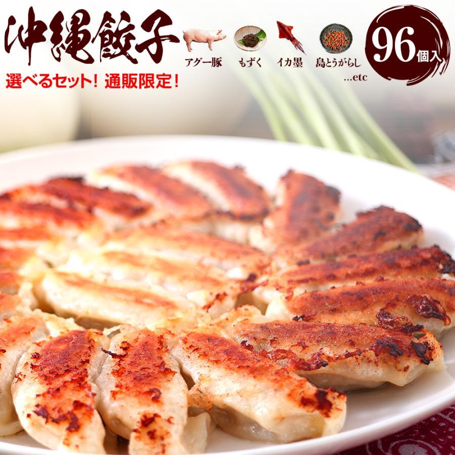 沖縄餃子 送料無料!96個入り選べる沖縄餃子8パックセット okinawagyuza