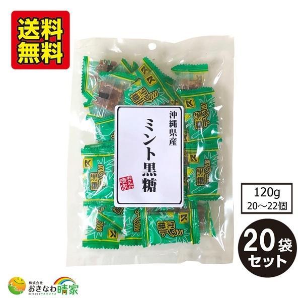 ミント黒糖 120g(約20個)×20袋 (琉球黒糖 沖縄 土産 ミントこくとう 個包装)