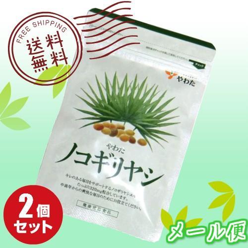 やわた ノコギリヤシ 30粒 2袋セット 送料無料|okinawangirls