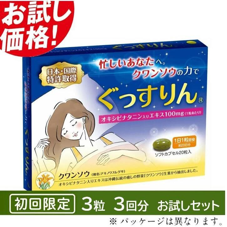 休息 サプリ [ぐっすりん] 睡眠薬 睡眠 導入剤 ではない 天然 植物 サプリメント 3粒 [送料無料 軽減税率] okinawasakata