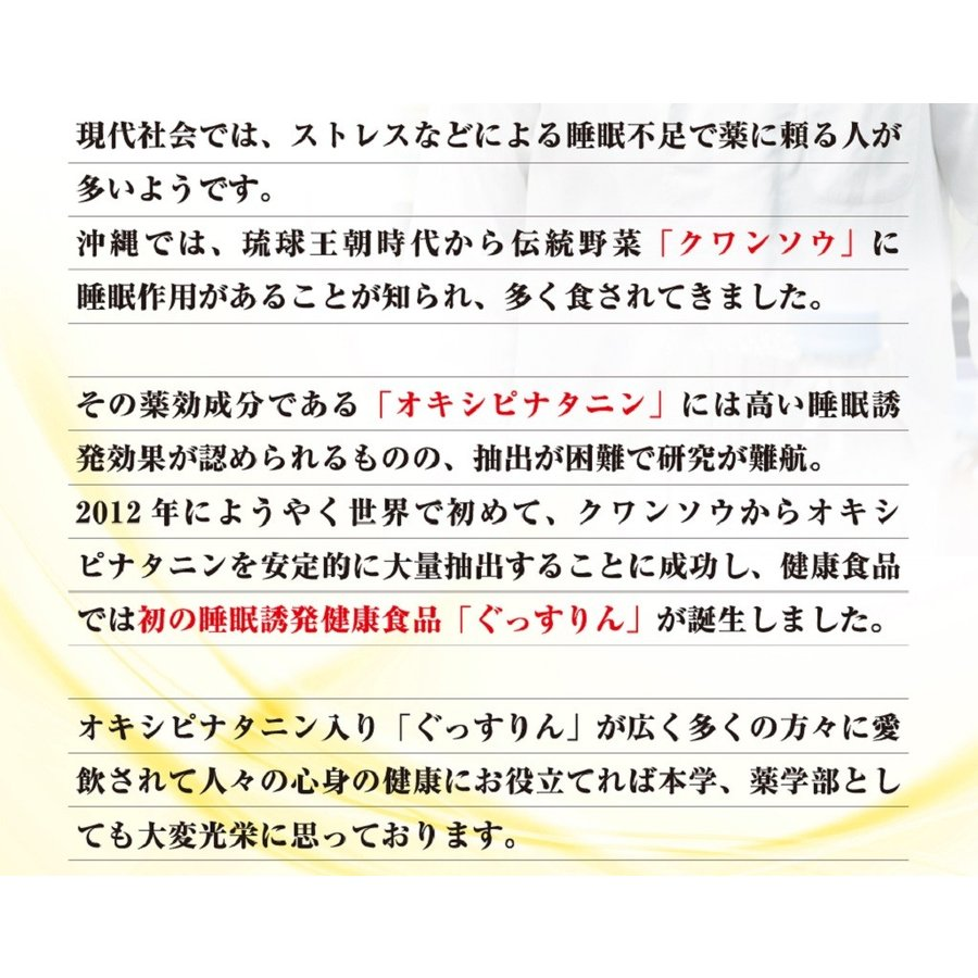 休息 サプリ [ぐっすりん] 睡眠薬 睡眠 導入剤 ではない 天然 植物 サプリメント 3粒 [送料無料 軽減税率] okinawasakata 12