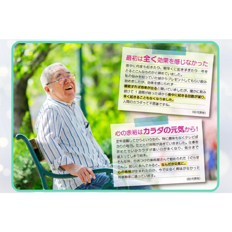 休息 サプリ [ぐっすりん] 睡眠薬 睡眠 導入剤 ではない 天然 植物 サプリメント 3粒 [送料無料 軽減税率] okinawasakata 15