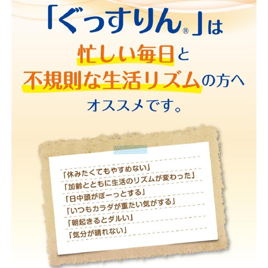 休息 サプリ [ぐっすりん] 睡眠薬 睡眠 導入剤 ではない 天然 植物 サプリメント 3粒 [送料無料 軽減税率] okinawasakata 16