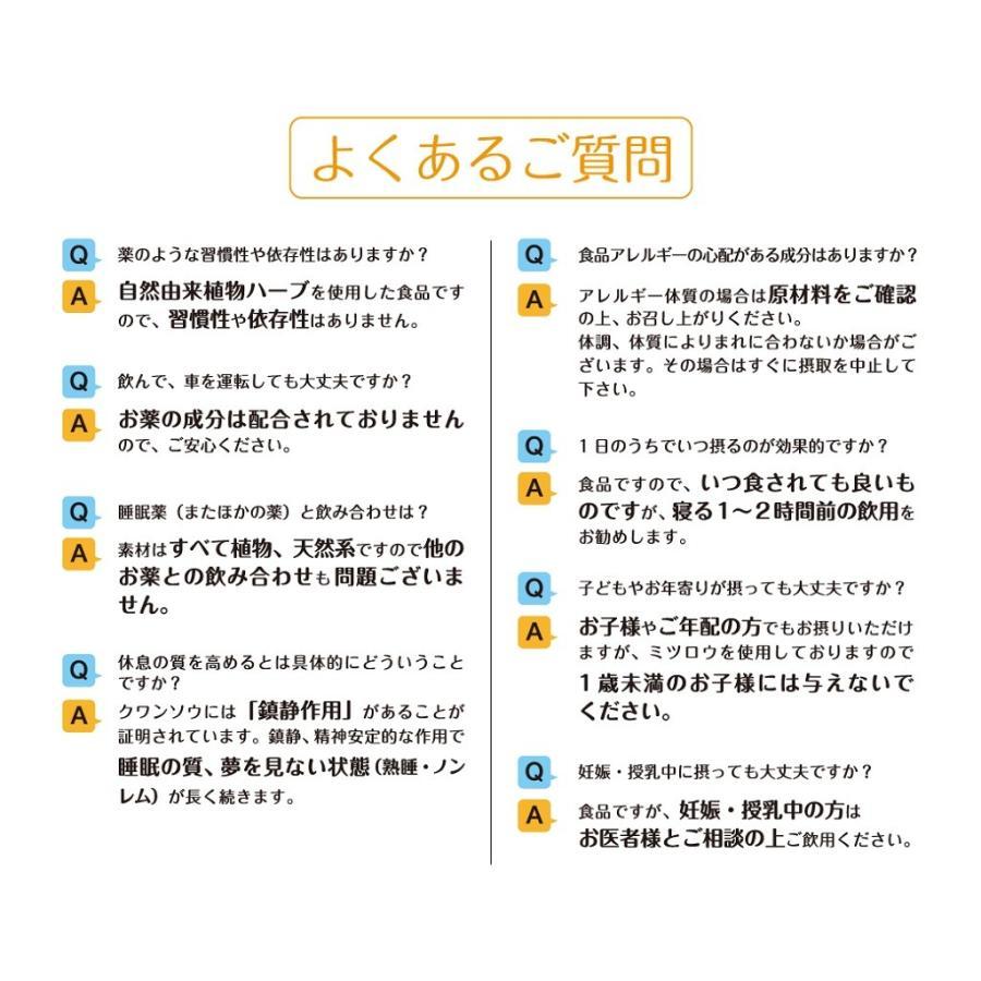 休息 サプリ [ぐっすりん] 睡眠薬 睡眠 導入剤 ではない 天然 植物 サプリメント 3粒 [送料無料 軽減税率] okinawasakata 18