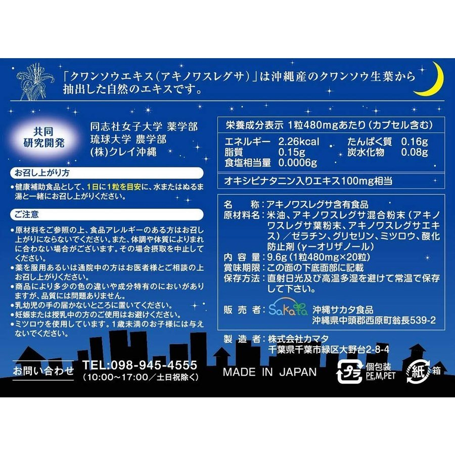 休息 サプリ [ぐっすりん] 睡眠薬 睡眠 導入剤 ではない 天然 植物 サプリメント 3粒 [送料無料 軽減税率] okinawasakata 20