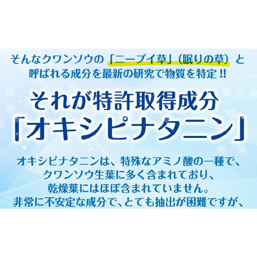 休息 サプリ [ぐっすりん] 睡眠薬 睡眠 導入剤 ではない 天然 植物 サプリメント 3粒 [送料無料 軽減税率] okinawasakata 09