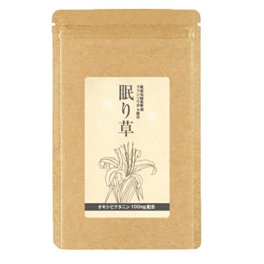睡眠 休息 サプリ [眠り草] 睡眠薬 睡眠 導入剤 ではない 天然 植物 サプリメント 30粒/1か月分 送料無料 軽減税率] okinawasakata