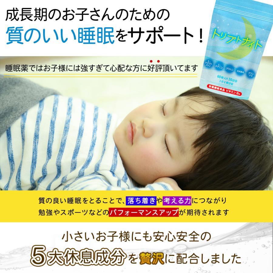 お子さんやお母さんも安心 睡眠サプリメント L-トリプトファン配合 トリプトナイト 睡眠サプリ GABA グリシン テアニン クワンソウ 60粒 1ヶ月分|okinawasakata|02