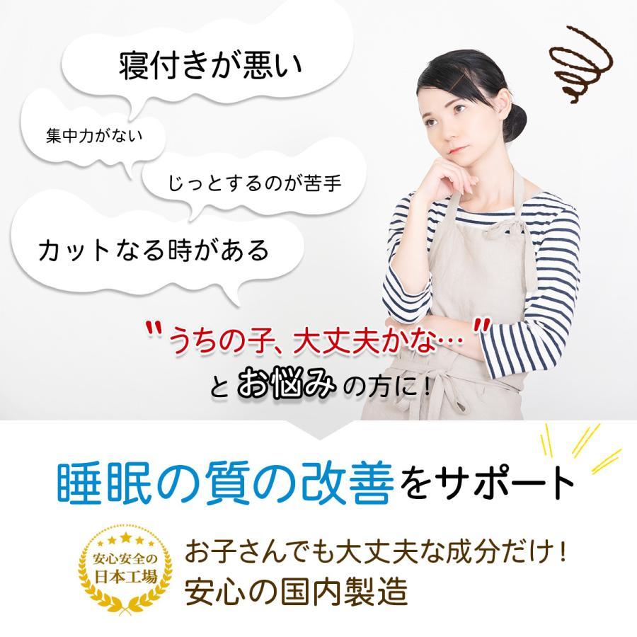 お子さんやお母さんも安心 睡眠サプリメント L-トリプトファン配合 トリプトナイト 睡眠サプリ GABA グリシン テアニン クワンソウ 60粒 1ヶ月分|okinawasakata|03