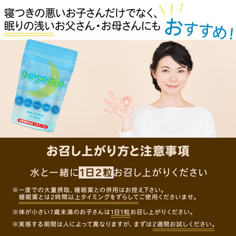 お子さんやお母さんも安心 睡眠サプリメント L-トリプトファン配合 トリプトナイト 睡眠サプリ GABA グリシン テアニン クワンソウ 60粒 1ヶ月分|okinawasakata|06