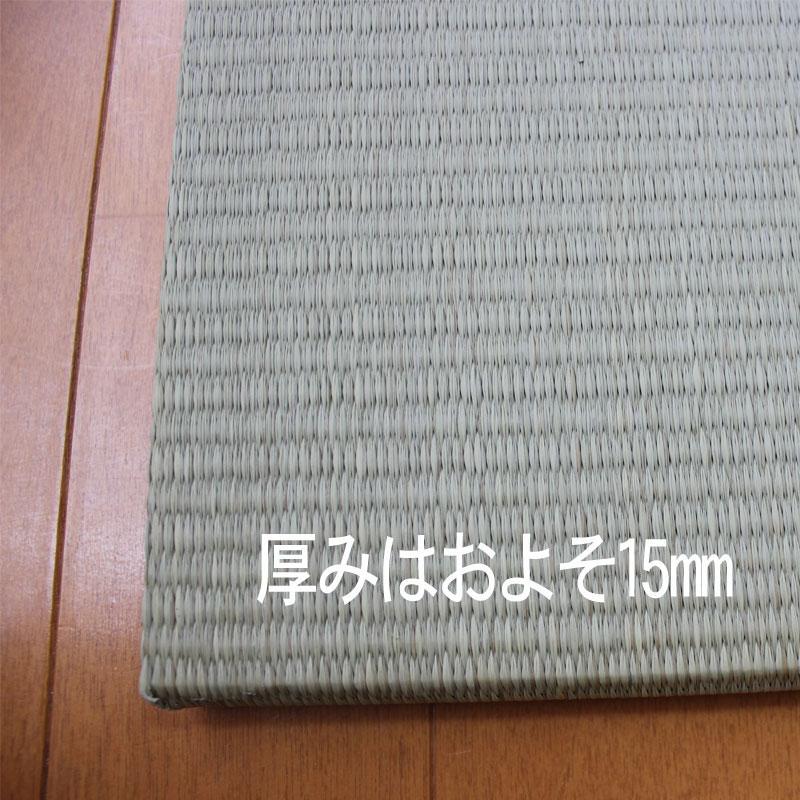 置き畳 ユニット畳 畳 フローリング 琉球畳 日本製半畳 蒼々そうそう2枚セット okitatami 02