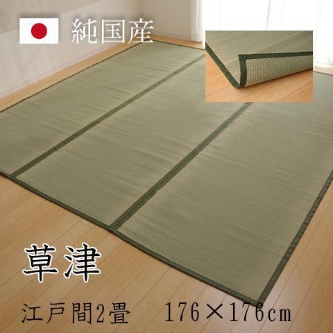 草津江戸間2畳 約176×176cm 純国産 い草 上敷き カーペット 双目織|okitatami