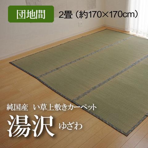 純国産 い草 上敷き カーペット 糸引織 『湯沢』 団地間2畳(約170×170cm) okitatami