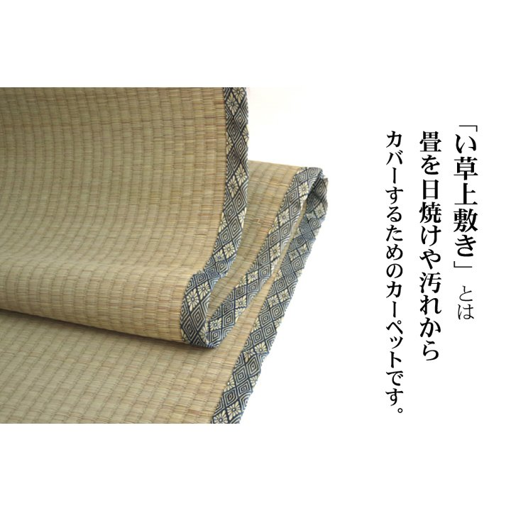 純国産 い草 上敷き カーペット 糸引織 『湯沢』 団地間4.5畳(約255×255cm) okitatami 07
