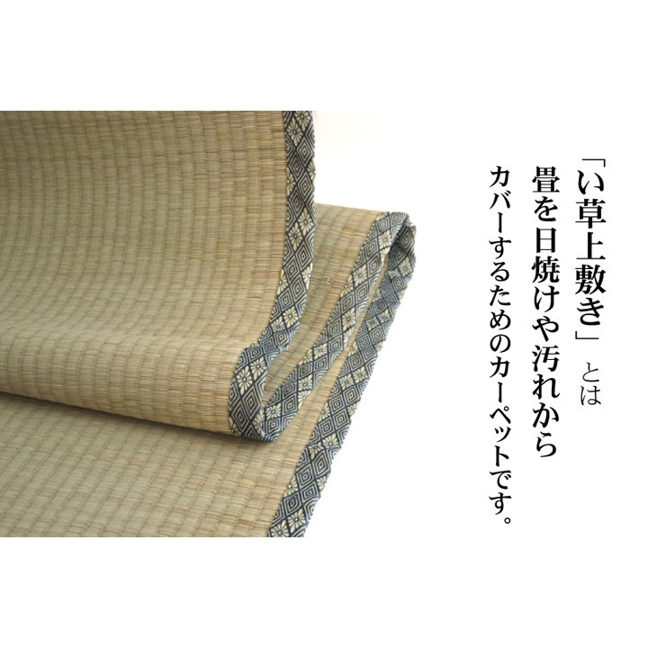 畳上敷き 国産 い草 カーペット 8畳 国産 糸引織 湯沢 団地間8畳 約340×340cm|okitatami|06