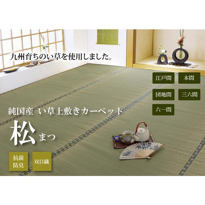 畳上敷き 国産 い草 カーペット 8畳 国産 双目織 松 団地間8畳 約340×340cm|okitatami|03