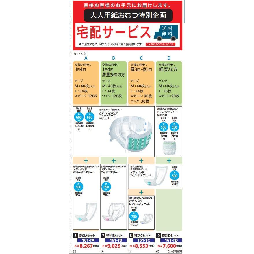大人用紙おむつ宅配サービス 特別Aセット 交換の目安1日4回 okitatami 02