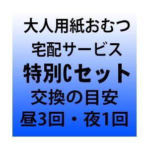大人用紙おむつ宅配サービス 特別Cセット 交換の目安昼3回夜1回|okitatami