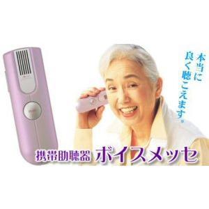 携帯助聴器ボイスメッセ okitatami