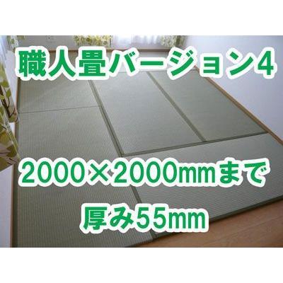 オーダーサイズ 職人畳バージョン4  置き畳 へりつき 2枚 2000×2000mmまで 厚み55mm|okitatami
