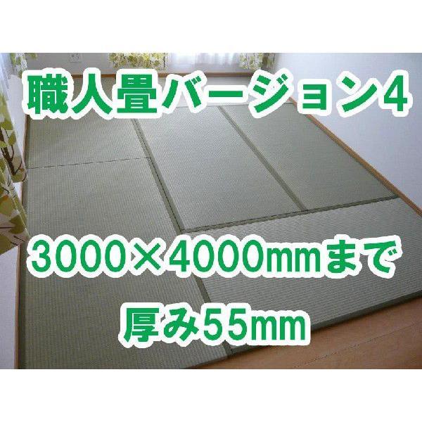 オーダーサイズ 職人畳バージョン4  置き畳 へりつき 6枚 3000×4000mmまで 厚み55mm okitatami