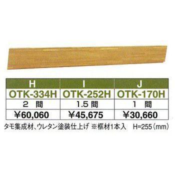 畳 ボックス 収納 高床 ユニット もじゅら OTK-334H 廻り縁幅広タイプ