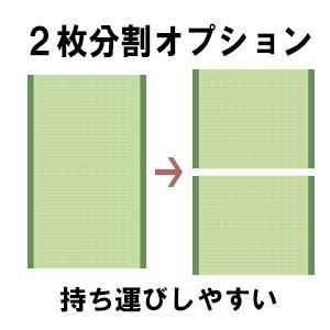 ベッド畳2枚分割オプション ベッド畳と一緒にご購入ください okitatami