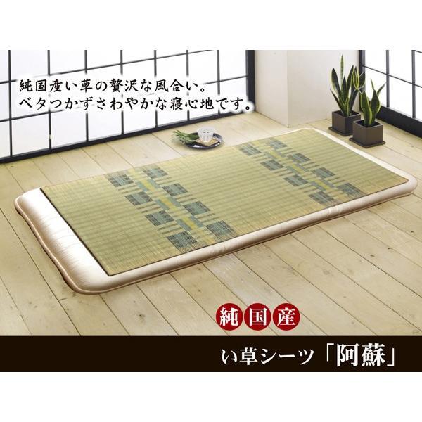 国産 い草のシーツ(寝ござ  阿蘇 ブルー シングル約88×180cm(熊本県八代産イ草使用|okitatami