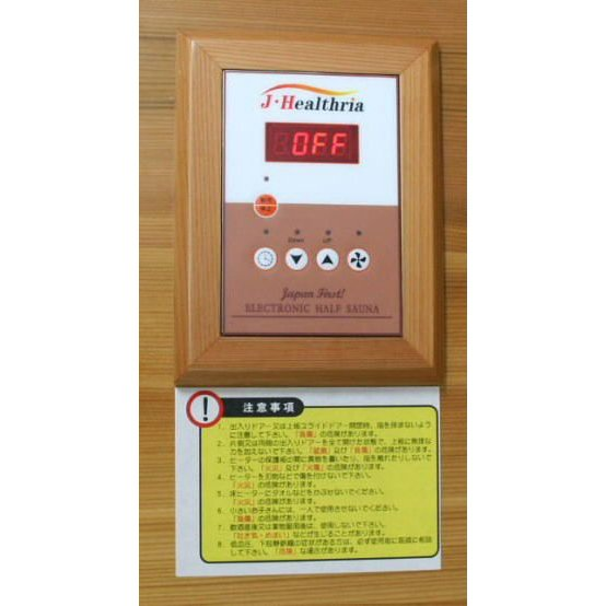 ヘルスリア・ハーフスパ 家庭用 IF-002|okitatami|04