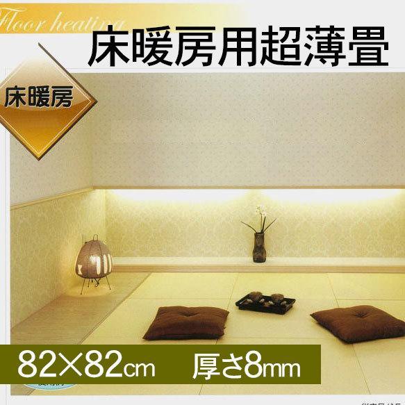 畳 床暖房 対応置き畳 薄畳 フローリング 標準品820mm×820mm厚さ8mm|okitatami