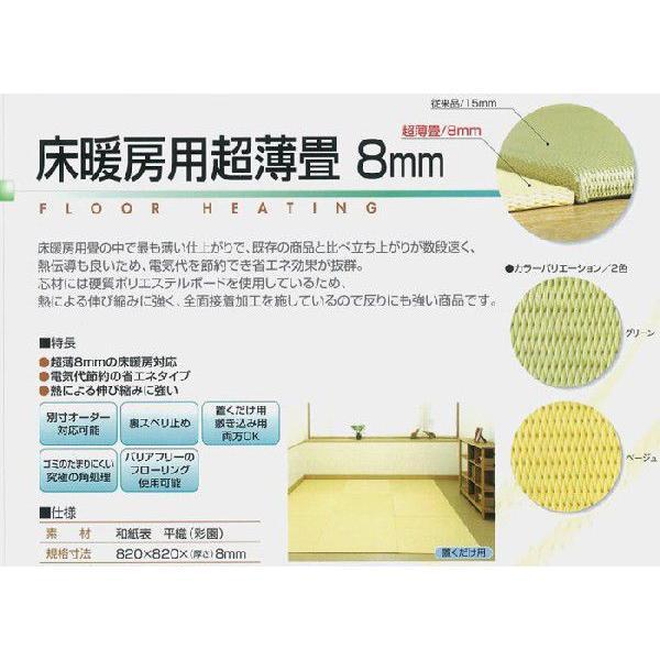 畳 床暖房 対応置き畳 薄畳 フローリング 標準品820mm×820mm厚さ8mm|okitatami|02