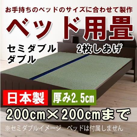 畳 ベッド用 い草 セミダブル ダブル 畳のみ  長さ200cm×幅200cmまで 2枚しあげ 厚み2.5cm 天然い草 オーダーサイズ(ベッド別売)|okitatami