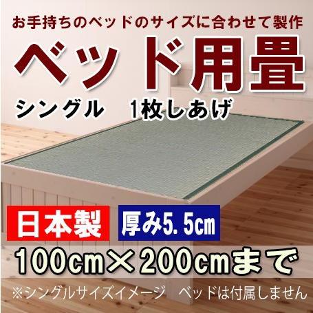 畳マットレス 畳ベッド  シングル 長さ200cm×幅100cmまで1枚しあげ厚み5.5cm 天然い草 オーダーサイズ|okitatami
