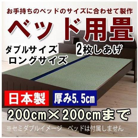 畳 ベッド マットレス  セミダブル・ダブル長さ200cm×幅200cmまで2枚しあげ厚み5.5cm  オーダーサイズ 畳のみ|okitatami