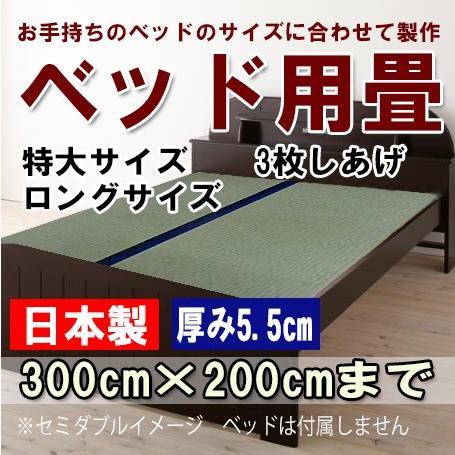 畳 ベッド マットレス  特大・ロングサイズ 長さ300cm×幅200cmまで3枚しあげ厚み5.5cmオーダーサイズ(畳のみ) okitatami