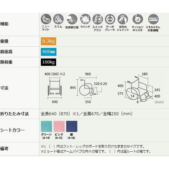 カルッタ介助型 ウイングスイングアウト(低座面タイプ)ミキ CRTLO 数量限定 okitatami 03