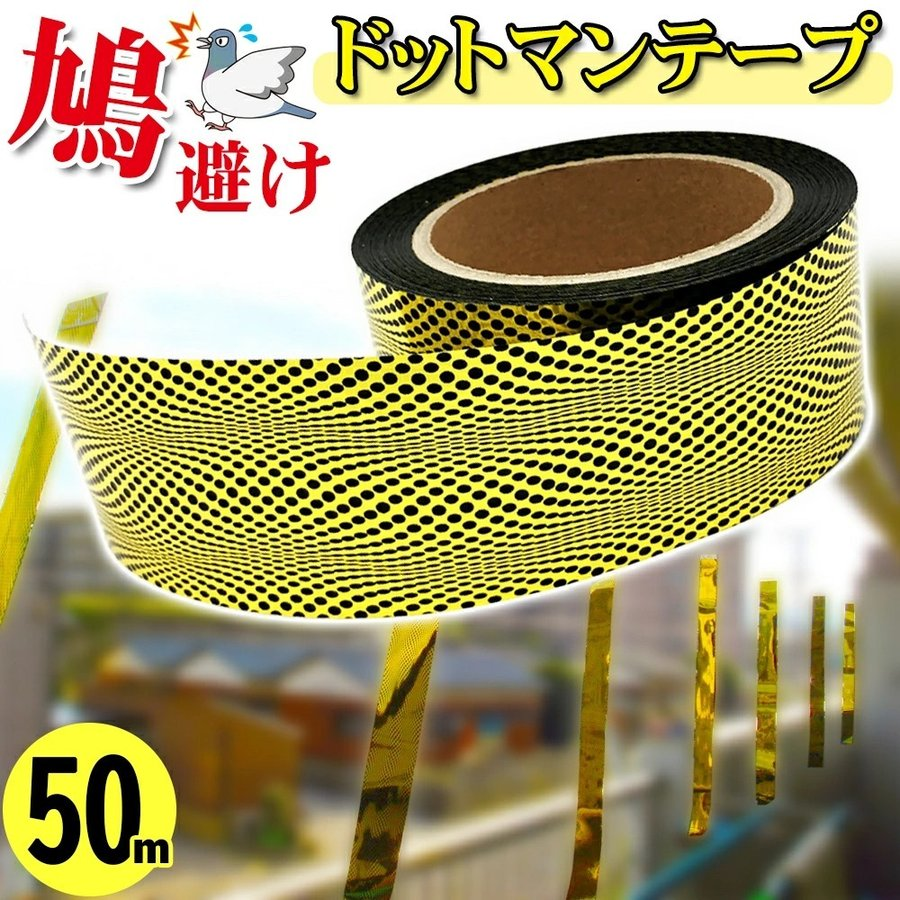 防鳩グッズ 撃退ドットマン ハードコートテープ pro 5cm×50m  HACCP 鳥インフルエンザ対策 業務用 カラス 撃退 はと むくどり はとよけ|okitatami