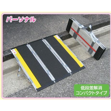 スロープ 段差 車椅子 簡易スロープ デクパック パーソナル|okitatami