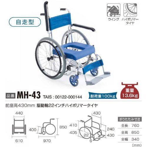 シャワー用車いすフローラ 自走用  MH-43  松永製作所 折りたたみ|okitatami