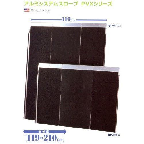 スロープ 段差 解消 基本セット 150cmタイプ 全幅120cm PVX150-3  イーストアイ・アルミシステムスロープ okitatami