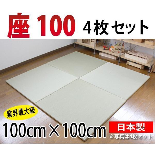 畳 琉球畳 縁なし 置き畳 ユニット畳 座100 4枚セット サイズ:1000×1000×25mm|okitatami
