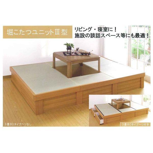 畳 収納 ユニット  小上がり 高床式ユニット畳 へりなし 3畳80タイプ  天然い草 掘りごたつユニット団欒 だんらん okitatami