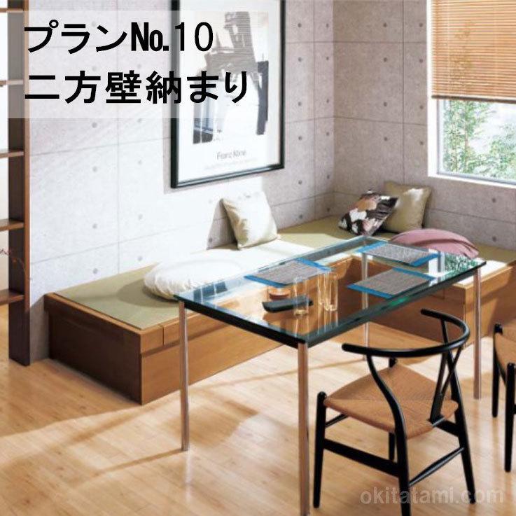 畳収納ユニット 小上がり 高床式ユニット畳 畳が丘 プランNO.10 2畳 二方壁納まり  パナソニック|okitatami