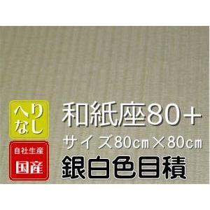畳 断熱 防音 B級 へりなし置き畳 和紙座80+ 銀白色目積 自社生産職人手作り ユニット畳|okitatami