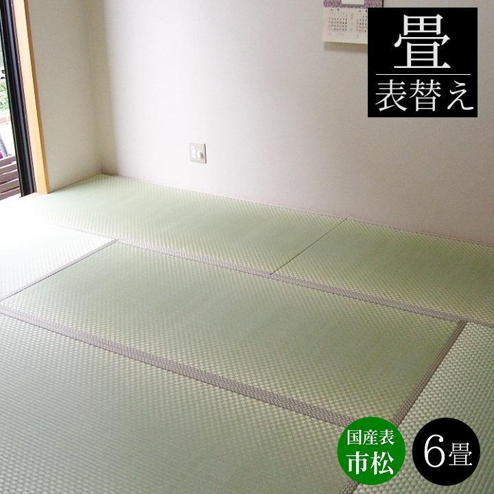畳表替え 国産表 市松表 6畳 縁あり畳 江戸間サイズ