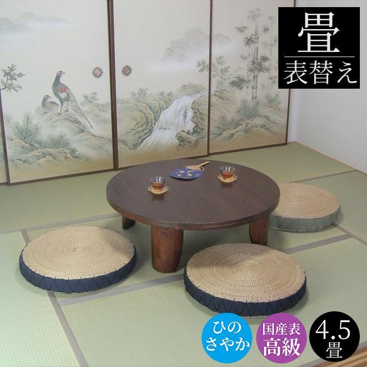 畳表替え 国産表 ひのさやか 4.5畳 縁あり畳 江戸間サイズ